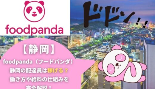 foodpanda(フードパンダ)静岡の配達員は稼げる?働き方や給料の仕組みを完全解説!
