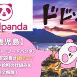 foodpanda(フードパンダ)鹿児島の配達員は稼げる?働き方や給料の仕組みを完全解説!