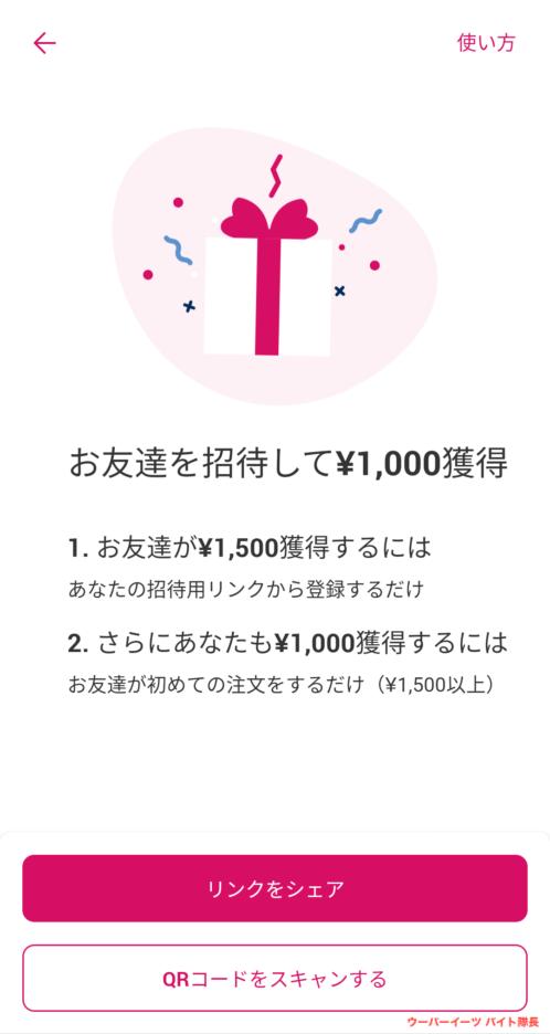 foodpanda_紹介コード(利用者向け)