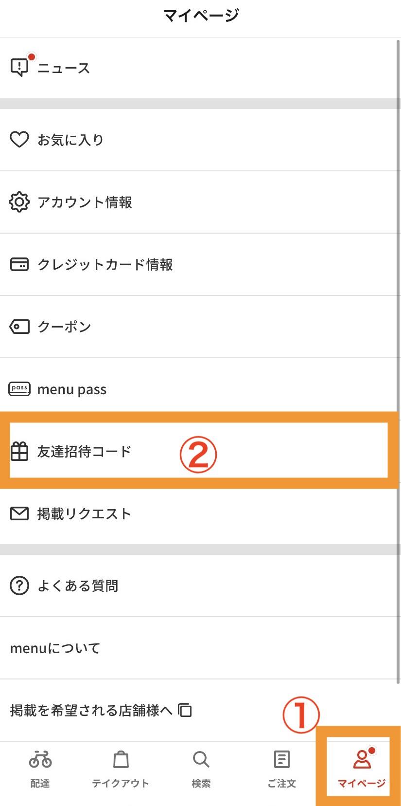 menu-shokai3