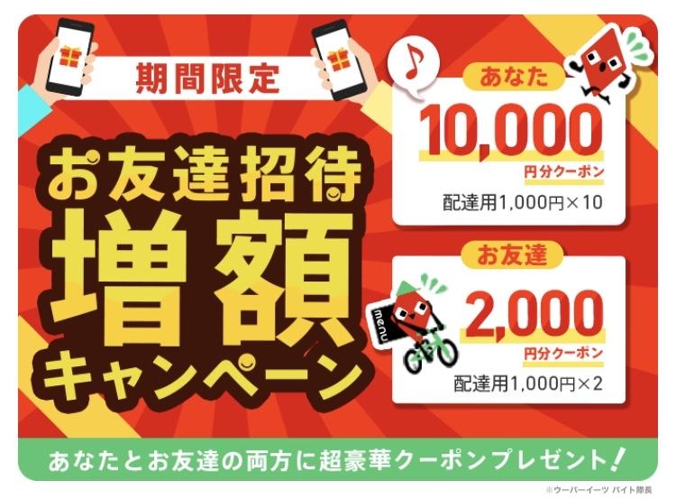 menu_お友達招待増額キャンペーン