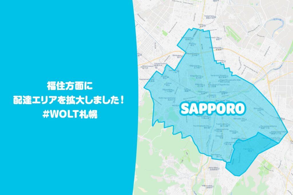 wolt_札幌