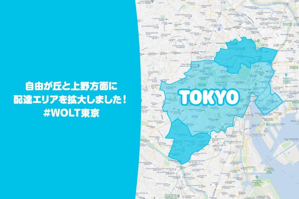 wolt_東京