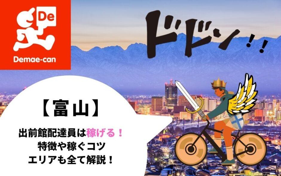 【富山】の出前館配達員は業務委託が稼げる!エリア・給料・時給を徹底解説!