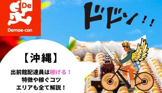 【沖縄】の出前館配達員は業務委託が稼げる!エリア・給料・時給を徹底解説!