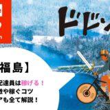 【福島】の出前館配達員は業務委託が稼げる!エリア・給料・時給を徹底解説!