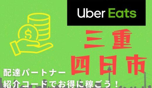 【15,000円】Uber Eats(ウーバーイーツ)三重・四日市の配達パートナーは紹介コードで始めよう!メリット多数でキャッシュバックも貰える!