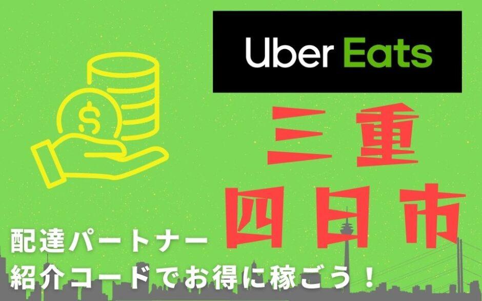 【13,000円】Uber Eats(ウーバーイーツ)三重・四日市の配達パートナーは紹介コードで始めよう!メリット多数でキャッシュバックも貰える!