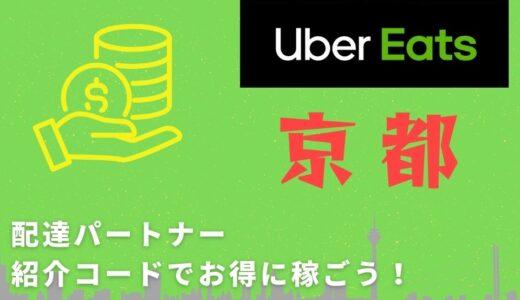 【13,000円】Uber Eats(ウーバーイーツ)京都の配達パートナーは紹介コードで始めよう!メリット多数でキャッシュバックも貰える!