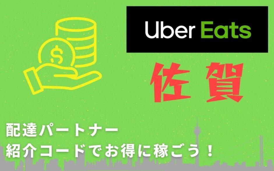 【13,000円】Uber Eats(ウーバーイーツ)佐賀の配達パートナーは紹介コードで始めよう!メリット多数でキャッシュバックも貰える!
