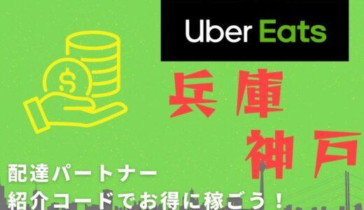 【13,000円】Uber Eats(ウーバーイーツ)兵庫・神戸の配達パートナーは紹介コードで始めよう!メリット多数でキャッシュバックも貰える!