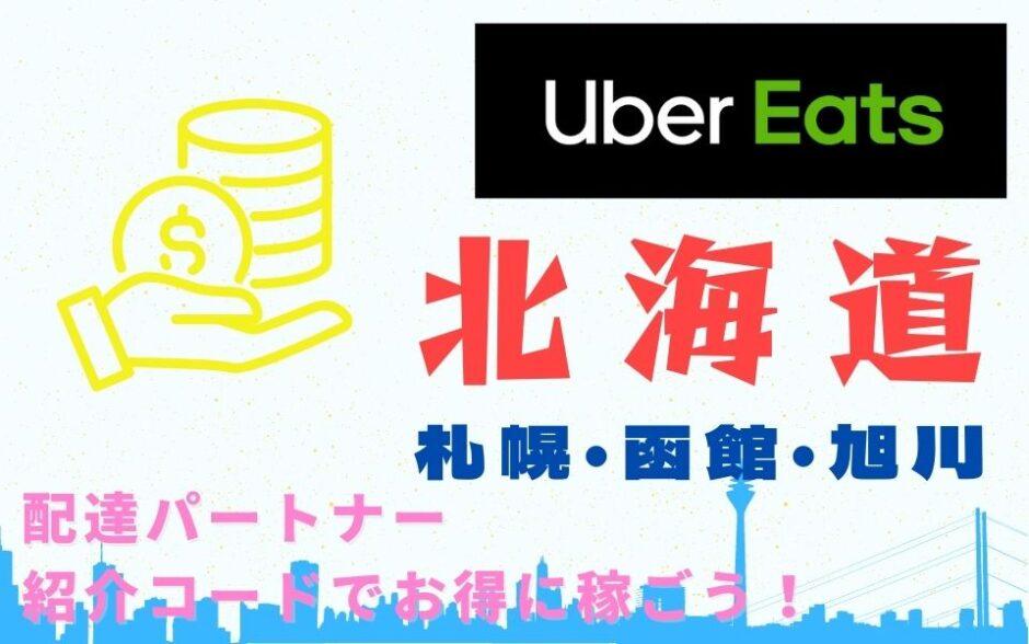 【13,000円】Uber Eats(ウーバーイーツ)北海道(札幌・函館・旭川)の配達パートナーは紹介コードで始めよう!メリット多数でキャッシュバックも貰える!