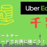 【13,000円】Uber Eats(ウーバーイーツ)千葉の配達パートナーは紹介コードで始めよう!メリット多数でキャッシュバックも貰える!