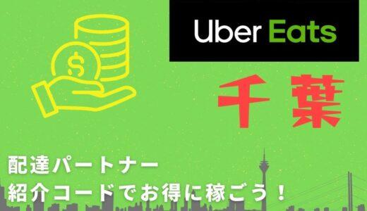 【15,000円】Uber Eats(ウーバーイーツ)千葉の配達パートナーは紹介コードで始めよう!メリット多数でキャッシュバックも貰える!
