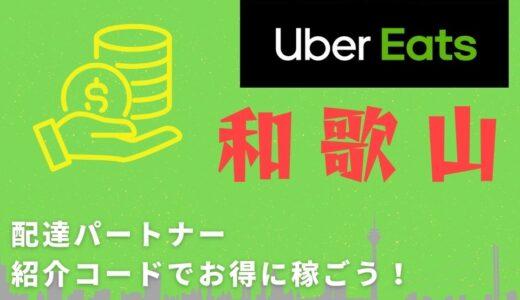 【13,000円】Uber Eats(ウーバーイーツ)和歌山の配達パートナーは紹介コードで始めよう!メリット多数でキャッシュバックも貰える!
