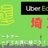 【13,000円】Uber Eats(ウーバーイーツ)埼玉の配達パートナーは紹介コードで始めよう!メリット多数でキャッシュバックも貰える!