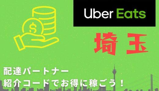 【15,000円】Uber Eats(ウーバーイーツ)埼玉の配達パートナーは紹介コードで始めよう!メリット多数でキャッシュバックも貰える!