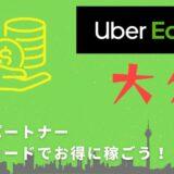 【13,000円】Uber Eats(ウーバーイーツ)大分の配達パートナーは紹介コードで始めよう!メリット多数でキャッシュバックも貰える!