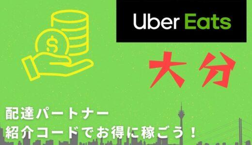 【15,000円】Uber Eats(ウーバーイーツ)大分の配達パートナーは紹介コードで始めよう!メリット多数でキャッシュバックも貰える!