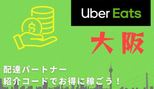 【15,000円】Uber Eats(ウーバーイーツ)大阪の配達パートナーは紹介コードで始めよう!メリット多数でキャッシュバックも貰える!