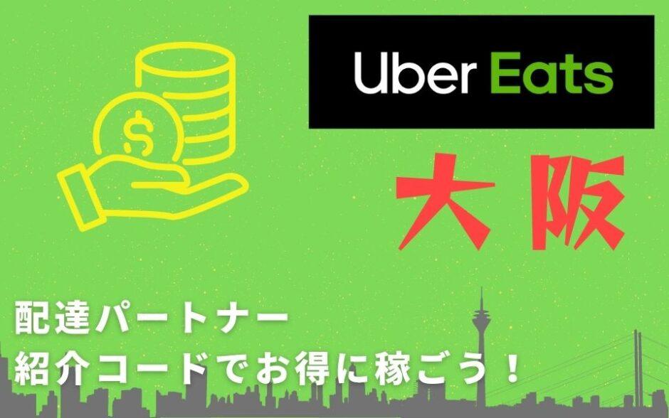 【13,000円】Uber Eats(ウーバーイーツ)大阪の配達パートナーは紹介コードで始めよう!メリット多数でキャッシュバックも貰える!