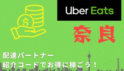【13,000円】Uber Eats(ウーバーイーツ)奈良の配達パートナーは紹介コードで始めよう!メリット多数でキャッシュバックも貰える!