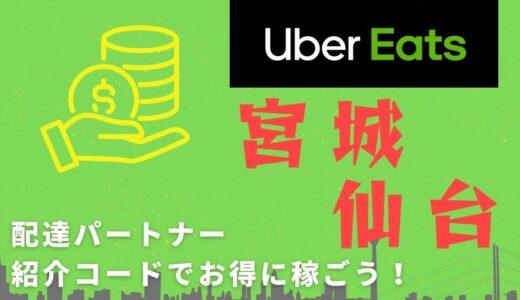 【15,000円】Uber Eats(ウーバーイーツ)宮城・仙台の配達パートナーは紹介コードで始めよう!メリット多数でキャッシュバックも貰える!
