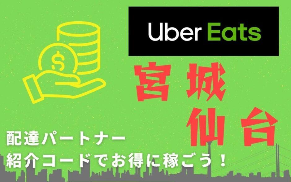 【13,000円】Uber Eats(ウーバーイーツ)宮城・仙台の配達パートナーは紹介コードで始めよう!メリット多数でキャッシュバックも貰える!