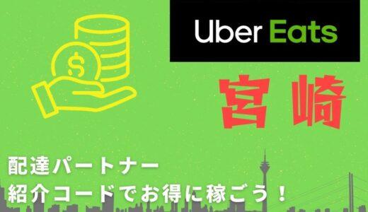 【15,000円】Uber Eats(ウーバーイーツ)宮崎の配達パートナーは紹介コードで始めよう!メリット多数でキャッシュバックも貰える!