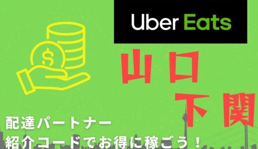 【13,000円】Uber Eats(ウーバーイーツ)山口・下関の配達パートナーは紹介コードで始めよう!メリット多数でキャッシュバックも貰える!