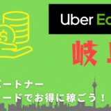 【13,000円】Uber Eats(ウーバーイーツ)岐阜の配達パートナーは紹介コードで始めよう!メリット多数でキャッシュバックも貰える!