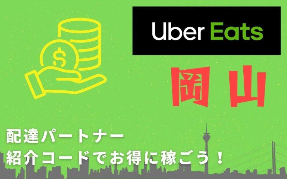 【13,000円】Uber Eats(ウーバーイーツ)岡山の配達パートナーは紹介コードで始めよう!メリット多数でキャッシュバックも貰える!