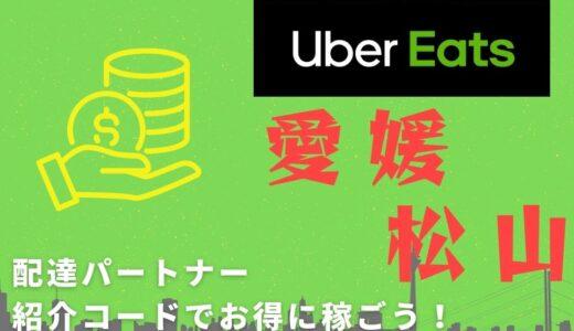 【13,000円】Uber Eats(ウーバーイーツ)愛媛・松山の配達パートナーは紹介コードで始めよう!メリット多数でキャッシュバックも貰える!