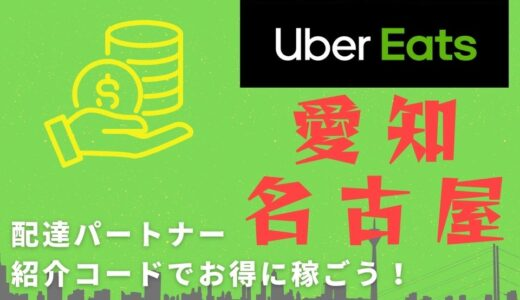 【13,000円】Uber Eats(ウーバーイーツ)愛知・名古屋の配達パートナーは紹介コードで始めよう!メリット多数でキャッシュバックも貰える!
