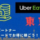 【13,000円】Uber Eats(ウーバーイーツ)東京の配達パートナーは紹介コードで始めよう!メリット多数でキャッシュバックも貰える!