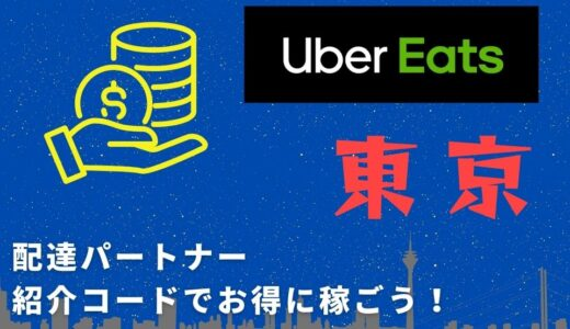【15,000円】Uber Eats(ウーバーイーツ)東京の配達パートナーは紹介コードで始めよう!メリット多数でキャッシュバックも貰える!