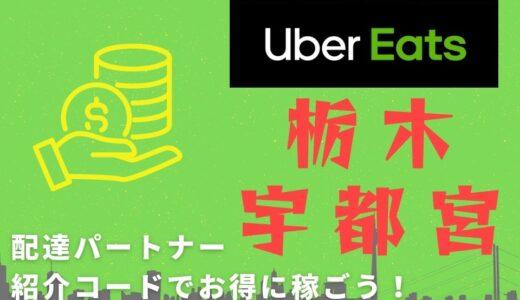 【15,000円】Uber Eats(ウーバーイーツ)栃木・宇都宮の配達パートナーは紹介コードで始めよう!メリット多数でキャッシュバックも貰える!