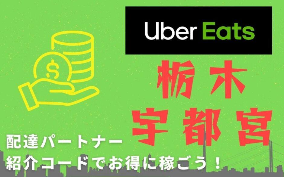 【13,000円】Uber Eats(ウーバーイーツ)栃木・宇都宮の配達パートナーは紹介コードで始めよう!メリット多数でキャッシュバックも貰える!