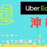 【13,000円】Uber Eats(ウーバーイーツ)沖縄の配達パートナーは紹介コードで始めよう!メリット多数でキャッシュバックも貰える!