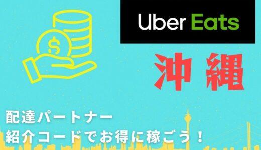 【15,000円】Uber Eats(ウーバーイーツ)沖縄の配達パートナーは紹介コードで始めよう!メリット多数でキャッシュバックも貰える!