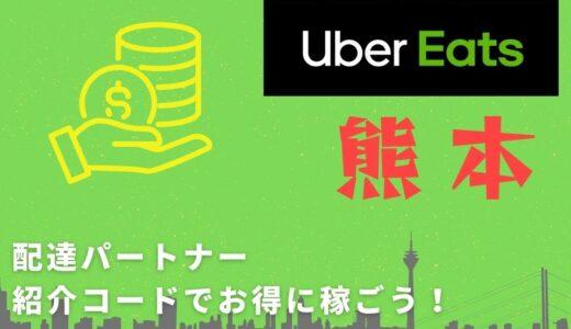 【13,000円】Uber Eats(ウーバーイーツ)熊本の配達パートナーは紹介コードで始めよう!メリット多数でキャッシュバックも貰える!
