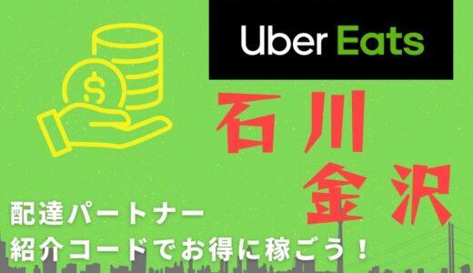 【13,000円】Uber Eats(ウーバーイーツ)石川・金沢の配達パートナーは紹介コードで始めよう!メリット多数でキャッシュバックも貰える!