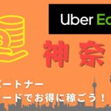 【13,000円】Uber Eats(ウーバーイーツ)神奈川(横浜)の配達パートナーは紹介コードで始めよう!メリット多数でキャッシュバックも貰える!
