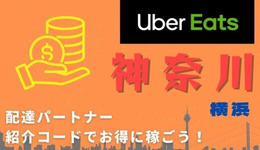 【15,000円】Uber Eats(ウーバーイーツ)神奈川(横浜)の配達パートナーは紹介コードで始めよう!メリット多数でキャッシュバックも貰える!