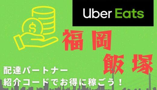 【13,000円】Uber Eats(ウーバーイーツ)福岡・飯塚の配達パートナーは紹介コードで始めよう!メリット多数でキャッシュバックも貰える!