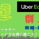 【13,000円】Uber Eats(ウーバーイーツ)群馬(前橋・高崎)の配達パートナーは紹介コードで始めよう!メリット多数でキャッシュバックも貰える!