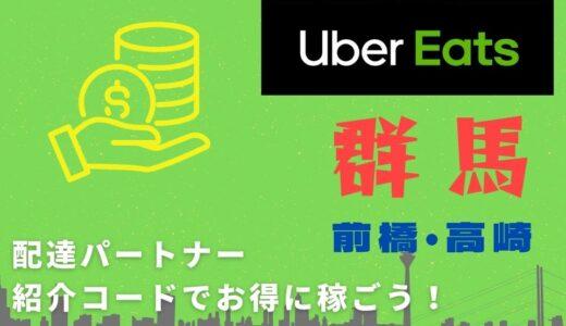 【15,000円】Uber Eats(ウーバーイーツ)群馬(前橋・高崎)の配達パートナーは紹介コードで始めよう!メリット多数でキャッシュバックも貰える!