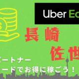 【13,000円】Uber Eats(ウーバーイーツ)長崎・佐世保の配達パートナーは紹介コードで始めよう!メリット多数でキャッシュバックも貰える!