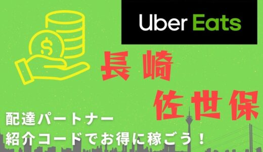 【15,000円】Uber Eats(ウーバーイーツ)長崎・佐世保の配達パートナーは紹介コードで始めよう!メリット多数でキャッシュバックも貰える!