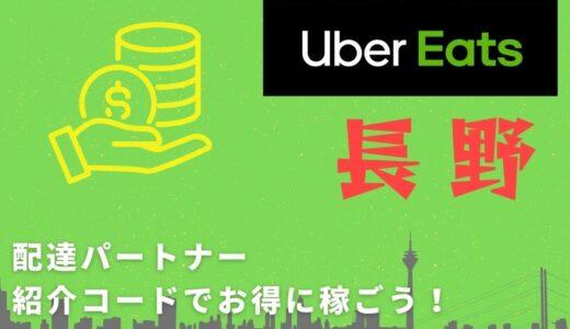 【15,000円】Uber Eats(ウーバーイーツ)長野の配達パートナーは紹介コードで始めよう!メリット多数でキャッシュバックも貰える!